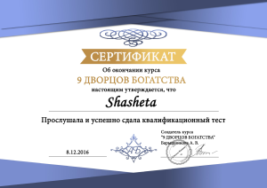 Shasheta-9-palaces-Certificat-Astrology